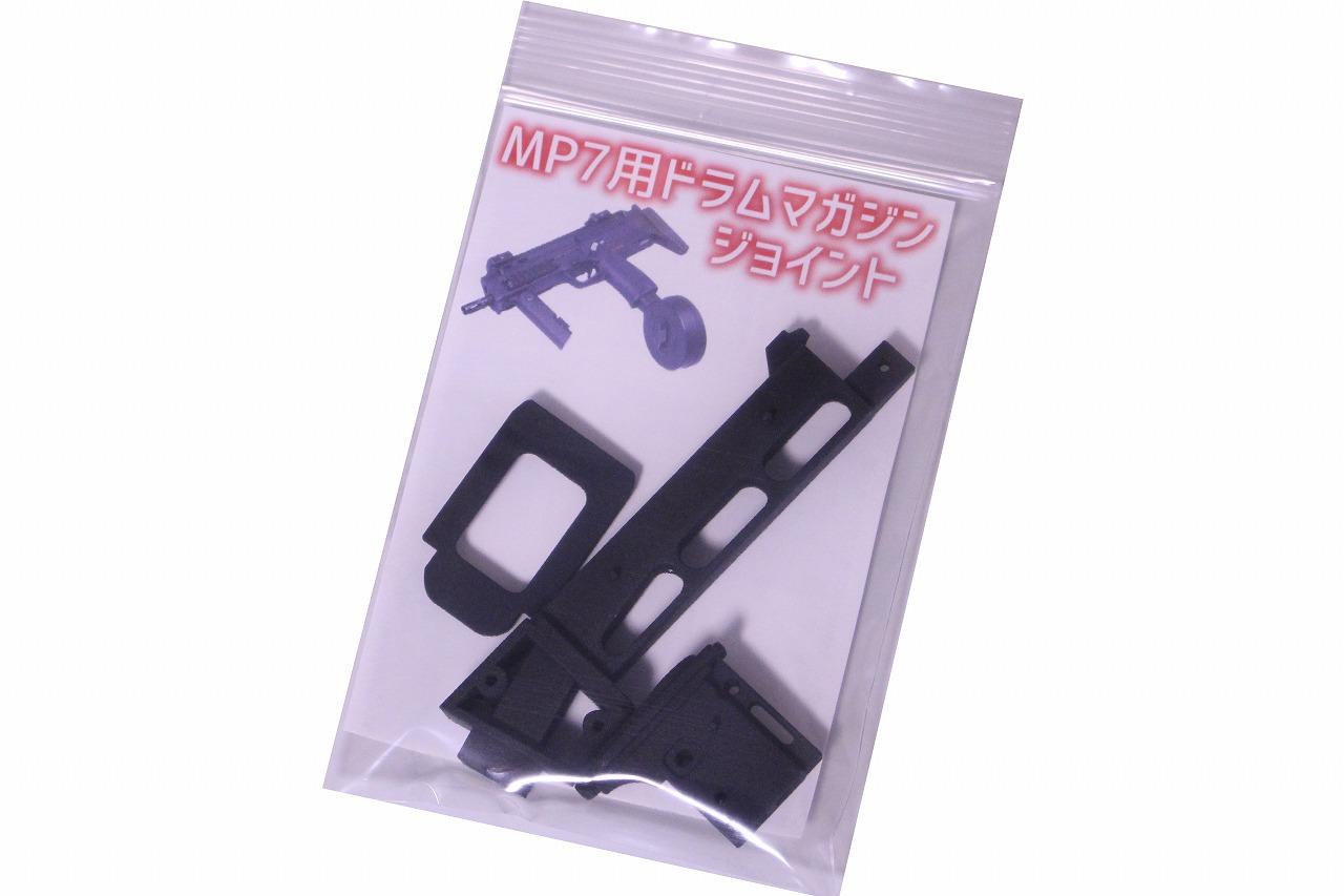MP7drum1